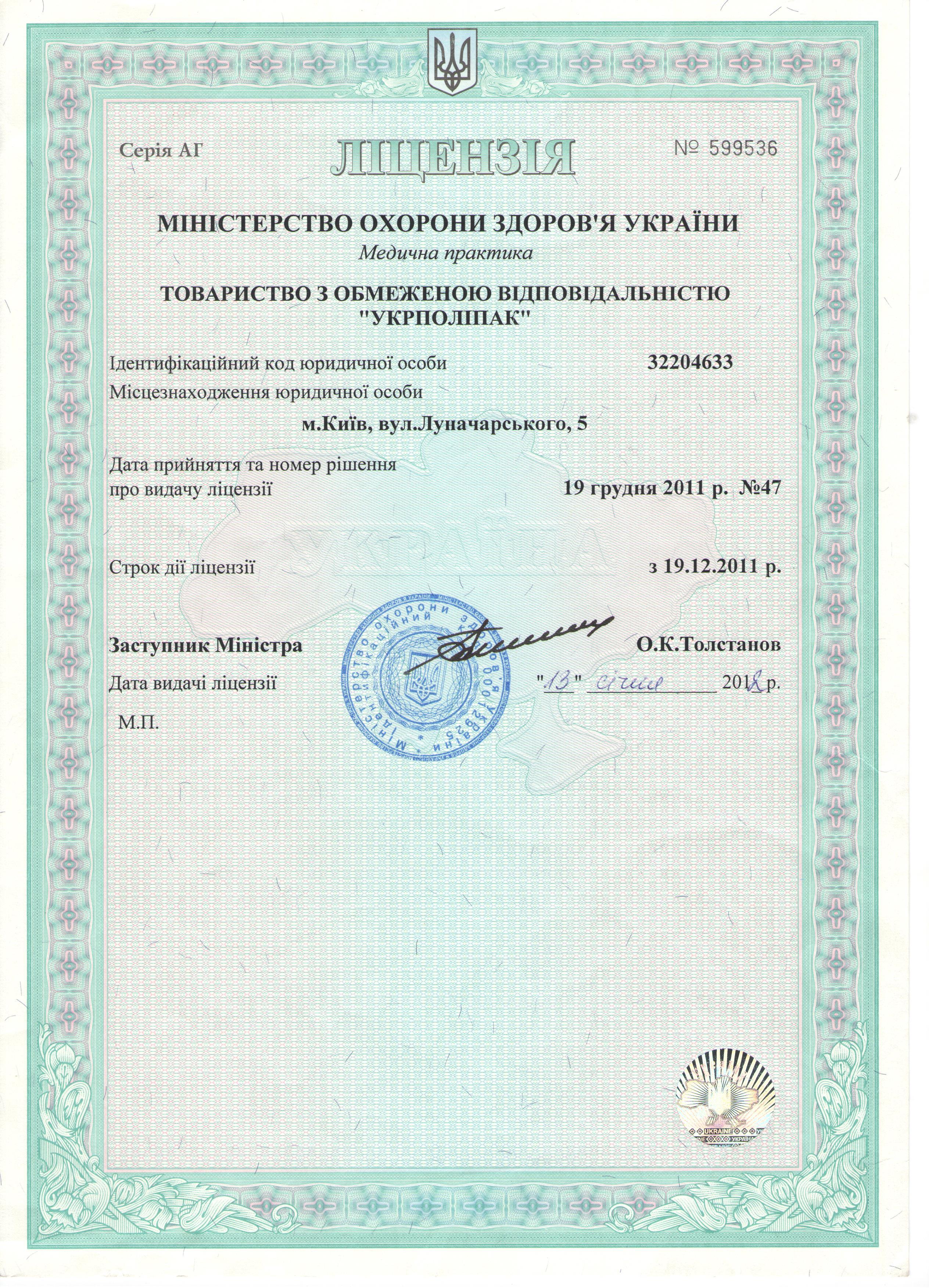Ліцензія Міністерства охорони здоров'я України